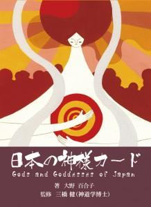 『日本の神様カード』