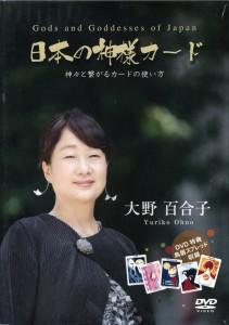 『日本の神様カード』DVD