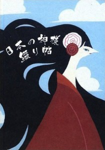 『日本の神様 綴り帖』