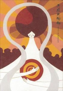 『日本の神様』御朱印帳(天照大御神)