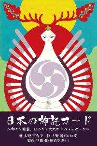 『日本の神託カード ミニ』