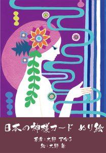 『日本の神様カード ぬり絵』